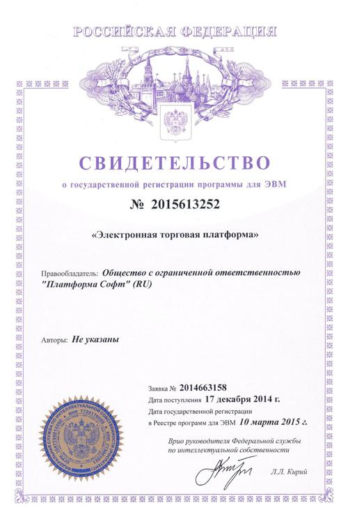 Свидетельство_о_гос_регистрации_программы_для_ЭВМ